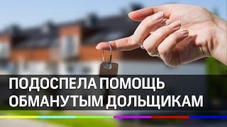 Обманутые дольщики ЖК «Сосновый бор» получат квартиры не в Люберцах, а в Балашихе