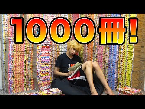 ジャンプ1000冊あるので24時間読み続けますwwwww