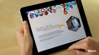 Первая в мире мультимедийная презентация на iPad