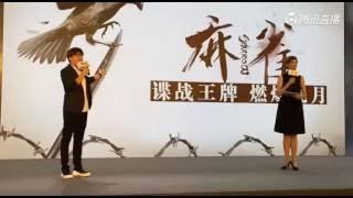 《麻雀》8月25日北京发布会(李易峰周冬雨张若昀)