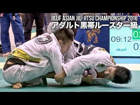 【アジア柔術選手権2016】アダルト黒帯ルースター級