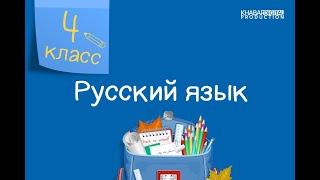 Русский язык 4 класс Изменение глаголов в прошедшем времени по родам и числам 01 02 2021