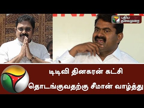 Seeman wished TTV Dhinakaran for his new party | #Seeman #TTVDhinakaran