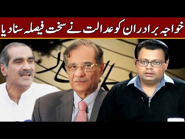Court takes big decisions against Khawaja Brothers | Column Nigar | 12 December 2018 | Channel Five