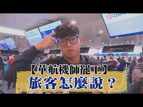 【華航機師罷工】旅客怎麼說?