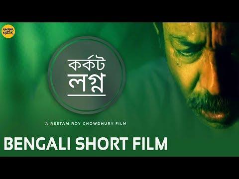 Karkat lagno কর্কট লগ্ন Full Movie Official | Kushal | Partha Pratim  | Soumit