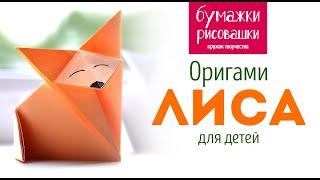 Как сложить лису оригами из бумаги. Оrigami fox from paper