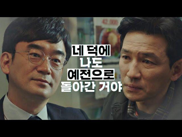 청탁 비리 정황을 목격한 황정민 절친 '정희태'의 다짐… '공익제보자' 허쉬(HUSH) 9회|JTBC 210115 방송