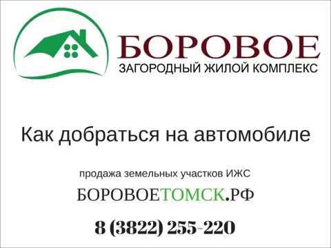 Купить участок | Боровое. Томск. Как добраться?