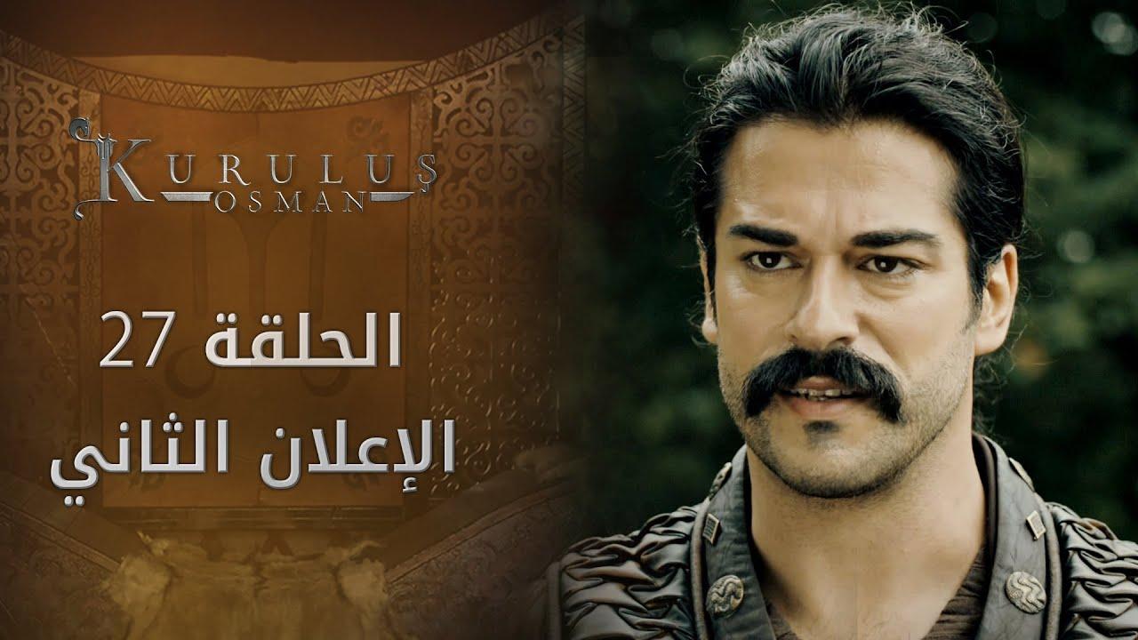 مسلسل المؤسس عثمان - الحلقة 27 - الإعلان الثاني