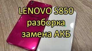 lenovo S850 замена АКБ и крышки (как разобрать) \ How To Disassemble
