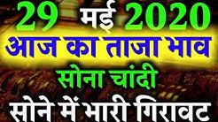 28 मई 2020 aaj ka Sone ka bhav ll gold price Today ll gold rate today ll sone ka bhav aaj ka