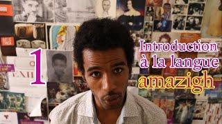 TUTLAYT 1: Introduction à la langue amazigh | مدخل الى اللغة الامازيغية