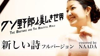映画「クソ野郎と美しき世界」Episode.4で、香取慎吾さんが歌う「新しい...