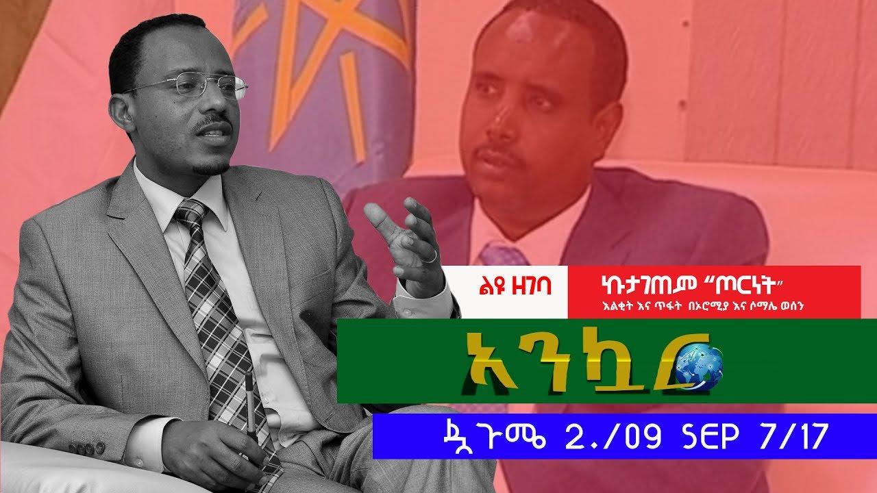 Ethiopia - Ankuar : አንኳር - Ethiopian Daily News Digest (Oromia Somali  Conflict)   September 07, 2017