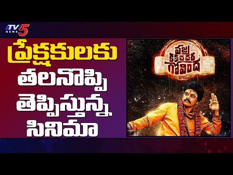 Vajra Kavachadhara Govinda Movie Genuine Review | Sapthagiri | TV5 News