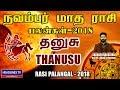 November Month Rasi Palan 2018 Thanusu | நவம்பர் மாத ராசி பலன் தனுசு ராசி | Thanusu Rasi November