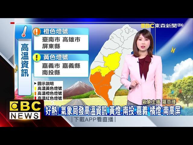 氣象時間 1100509 早安氣象 @東森新聞 CH51