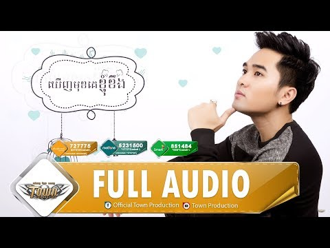 Khernh Muk Keh Khom Khoeng - Sokun Therayu - Town CD Vol 134【Official Audio】