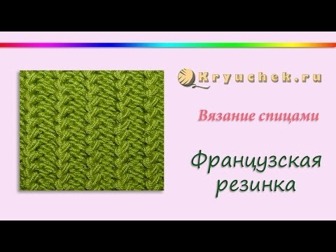 Вязание спицами. Французская