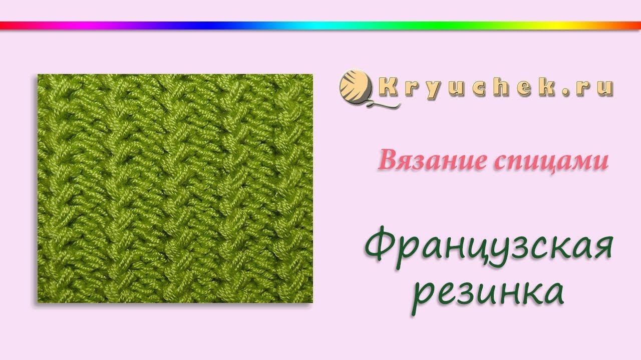 французская резинка спицами резинка змейка рельефный узор спицами Knitting French Rib
