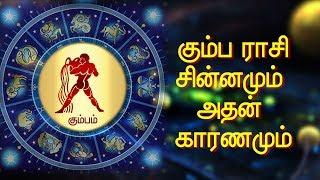 கும்பம் ராசி சின்னமும் அதன் காரணமும் | DNA Astrology 24 | Vishal | Star | Rasi | Siddhar Boomi |