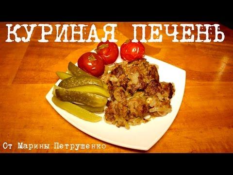 Печень куриная рецепты приготовления в мультиварке