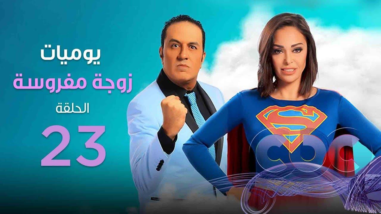 مسلسل يوميات زوجة مفروسة| الحلقة الثالثة و العشرون - Yawmeyat Zoga Mafrousa  episod 23