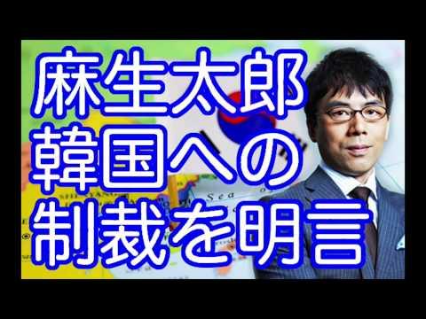 上念司×大高未貴【麻生太郎がビザ発行停止を明言!】日本への入国を制限!?