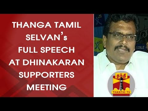 Thanga Tamilselvan's FULL SPEECH at Madurai Dhinakaran Supporters Meeting | Thanthi TV