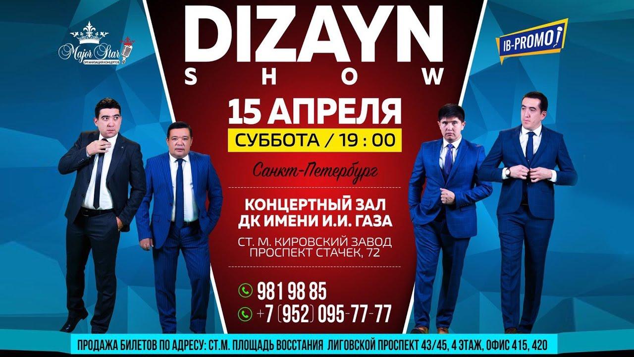 Afisha - Dizayn SHOU 15-aprel Sankt-Peterburgda konsert berishadi 2017