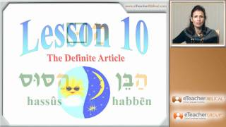 Learn Biblical Hebrew - lesson 10 - The Definite Article | by eTeacherBiblical.com
