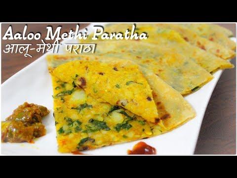 Aloo Methi Paratha|alu methi paratha|Methi aloo paratha|methi paratha|paratha|Madhuri's recipe