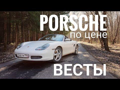 Самый доступный спорткар Porsche. Boxster первого поколения — настоящий Porsche или нет?