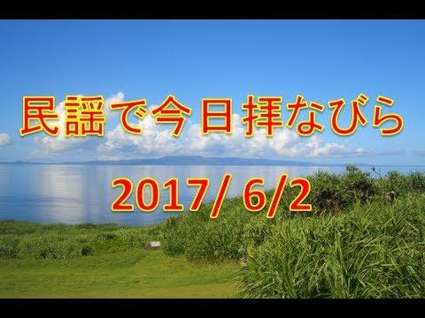 【沖縄民謡】民謡で今日拝なびら 2017年6月2日放送分 ~Okinawan music radio program