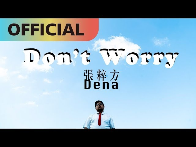 Dena (張粹方) -【Don't Worry】 Lyric Video