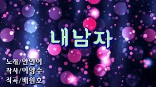 내남자/가수안연이/작사이양수/작곡배원호