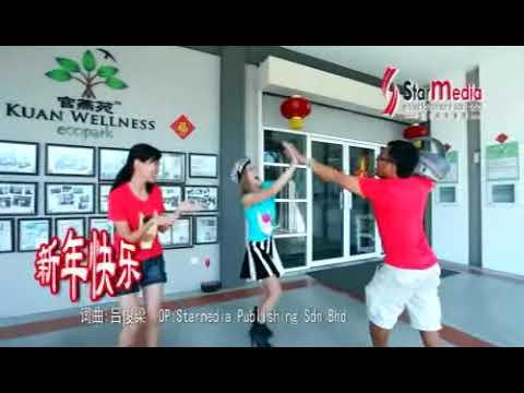 XIN NIAN KUAI LE (M-GIRLS) CHINESE NEW YEAR SONG