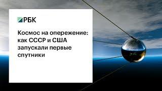 Как началась космическая эра: 60 лет назад СССР запустил первый спутник