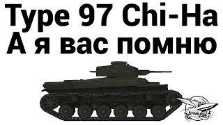 Type 97 Chi-Ha - А я вас помню
