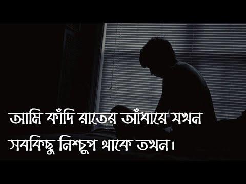 আমি কাঁদি রাতের আঁধারে - sad love shayari