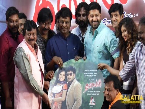 'Thanayan' Audio Launch | Actor Jai Akash & Aarthi
