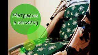 Как сшить матрасик в коляску