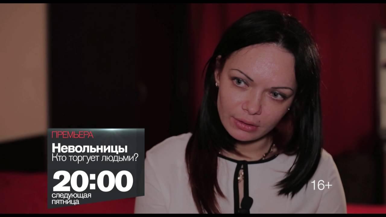 Документальное сексуальное рабство в россии видеонлайн фото 420-679