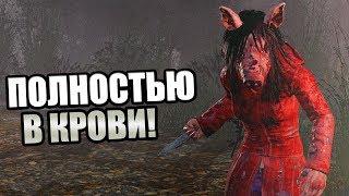 Dead by Daylight ► ПОЛНОСТЬЮ В КРОВИ!