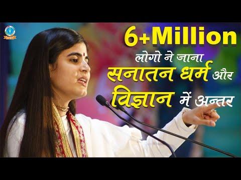 Devi Chitralekhaji    Special Speech    सनातम धर्म और विज्ञान में अंतर    28-11-2016