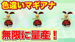 【ポケモン剣盾】ポケモンHOMEでゲットできるマギアナの量産バグが見つかって最強にヤバい事態にwww【ポケモンソードシールド】