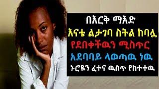 Ethiopia: በእርቅ ማእድ እናቴ ልታገባ ስትል ከባሏ የደበቀችዉን ሚስጥር አደባባይ ላወጣዉ ነዉ ኑሮዬን የፈተነ