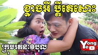 ខ្លាចអី ប្តីគេសោះ ពី Anna cosmetics, New Comedy Clip Rathanak Vibol Yong Ye