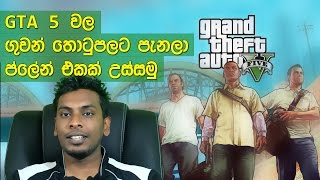 සිංහල Geek Games - GTA 5 Hijack steal airplane and land it on the road GTA v PC version Sri lanka